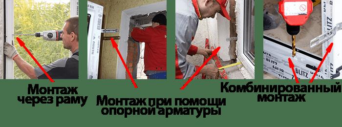 Способы установки металлопластиковых окон